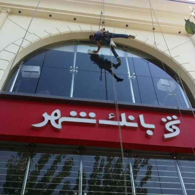 نماشویی کرج تهران